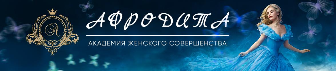 Натуральные камни - Академия женского совершенства Афродита Чернигов